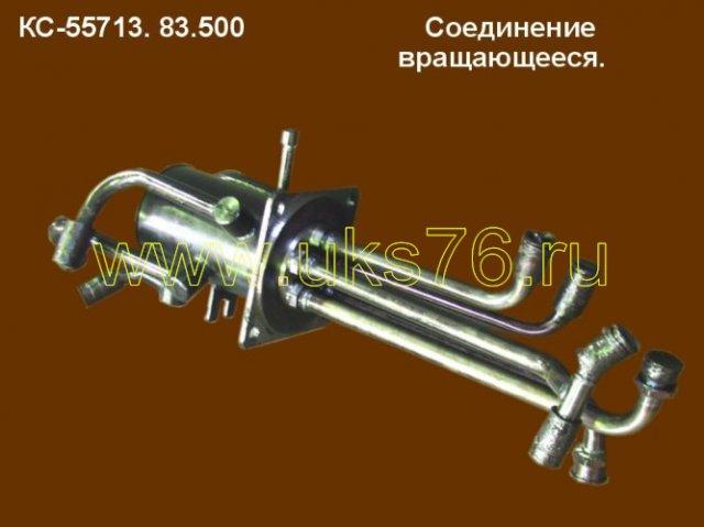 Соединение вращающее КС-55713 (КС-55713.83.500)